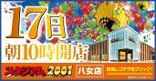 スタジアム2001八女店