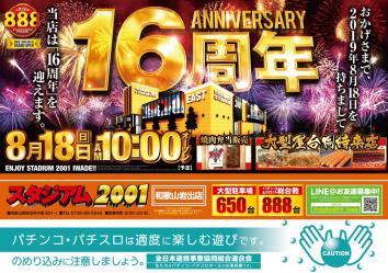 スタジアム2001岩出店