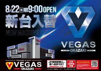 VEGAS 岡崎駅前店