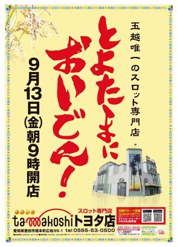 GOLD玉越 トヨタ店