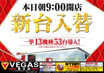 ベガス豊川店