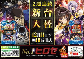 No.1 ヒロセ