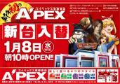 A'PEX東櫛原店