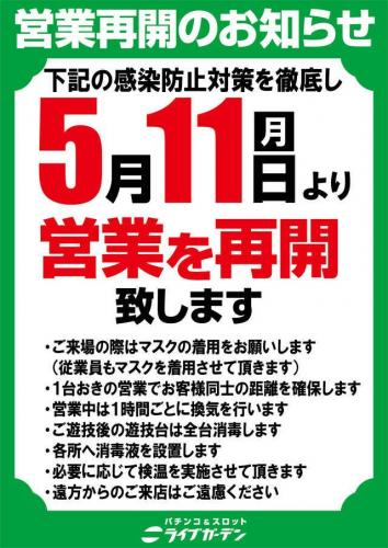 ライブガーデン宇都宮野沢店