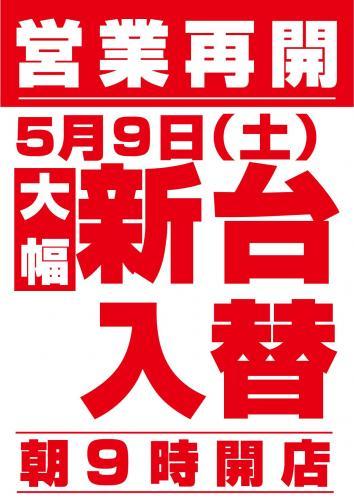 メガスロットコンコルド345吉浜店
