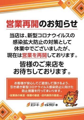 イル・サローネ三田店