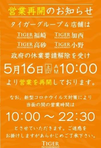 タイガー高砂店