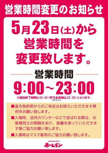 ホームラン平田店
