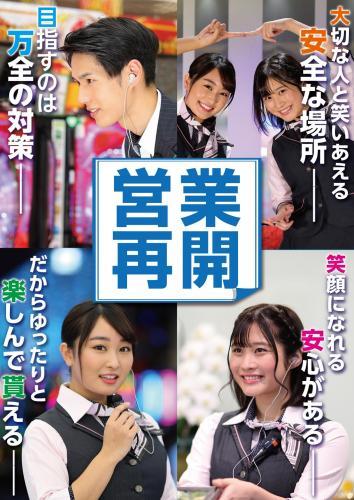 ジャパンニューアルファ 綾瀬店