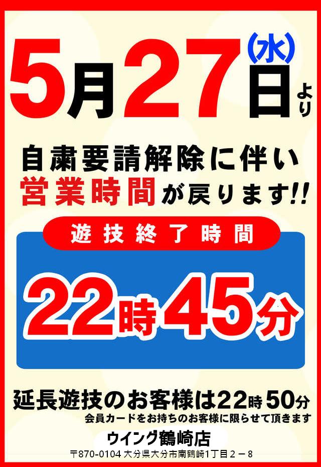 ウイング鶴崎店