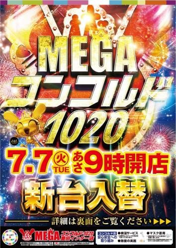 MEGAコンコルド1020豊田インター店