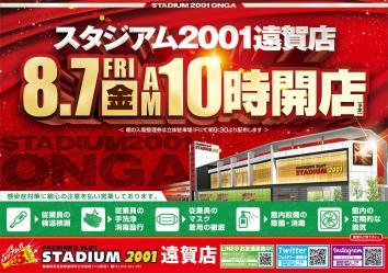 スタジアム2001遠賀店