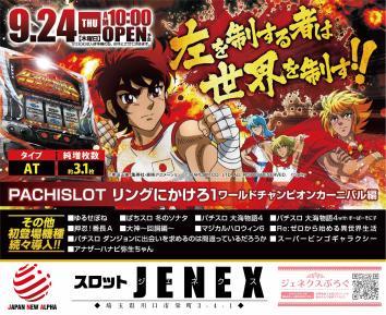 ジャパンニューアルファ JENEX