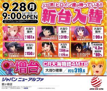 ジャパンニューアルファ 鶴ヶ峰店