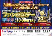 ニュー東京 柳原店
