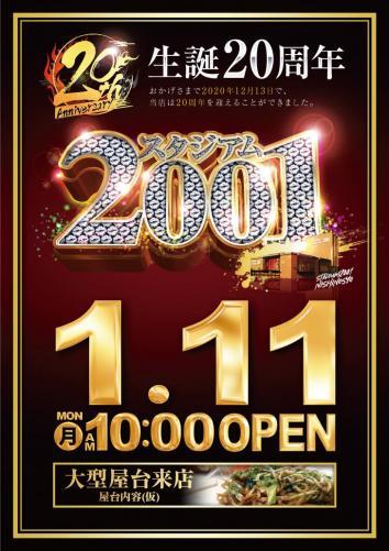 スタジアム2001和歌山西庄店