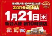 ゾーン苅田店