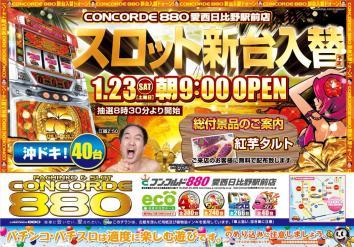 コンコルド880愛西日比野駅前店