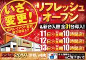 スタジアム2001京都八幡店