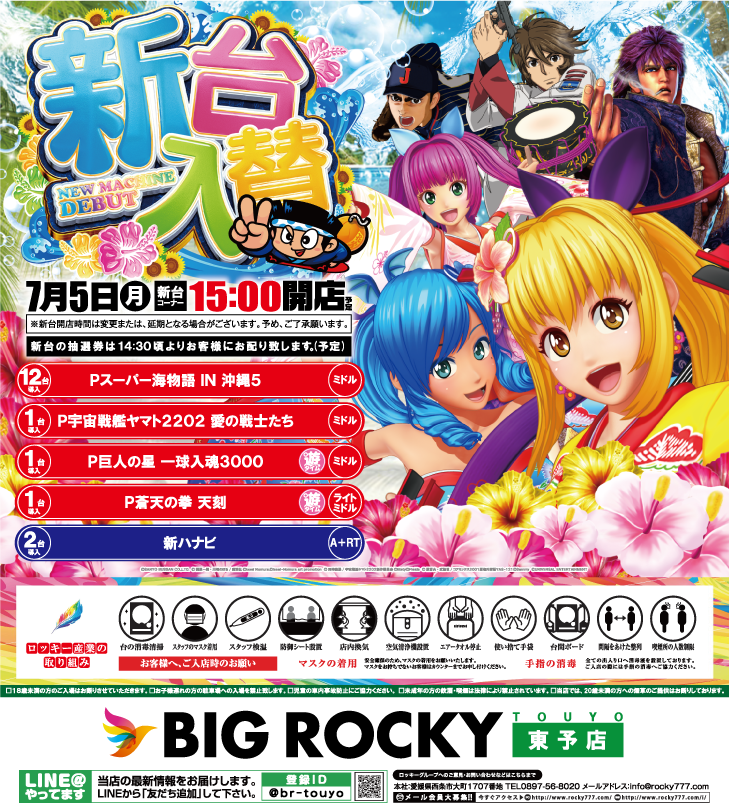 BIG ROCKY東予店