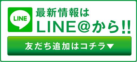 スーパーライブガーデン行田店の公式LINEはこちらから