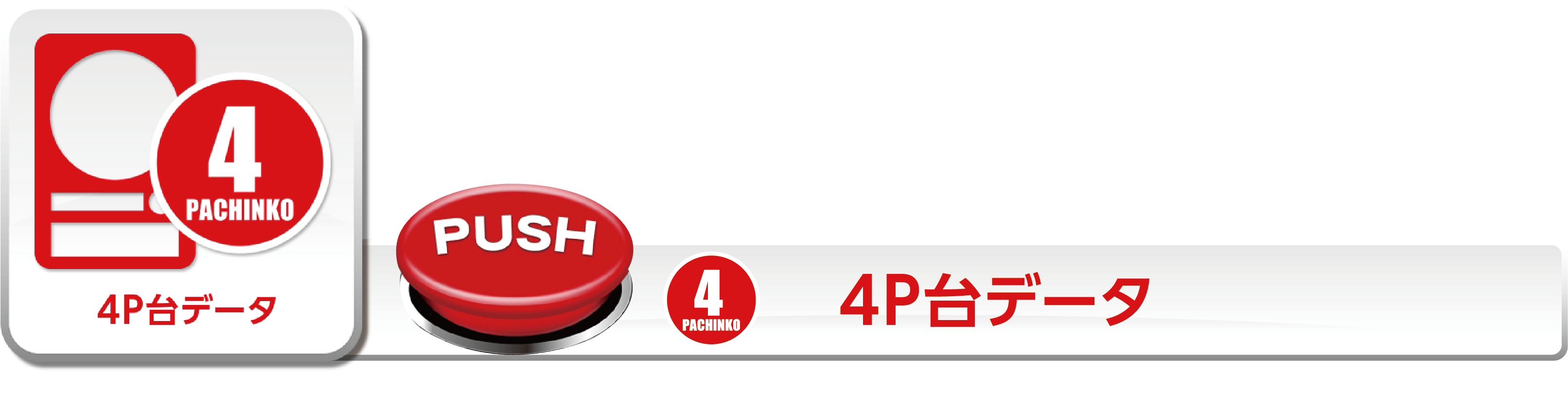スーパーライブガーデン行田店の4円パチンコ