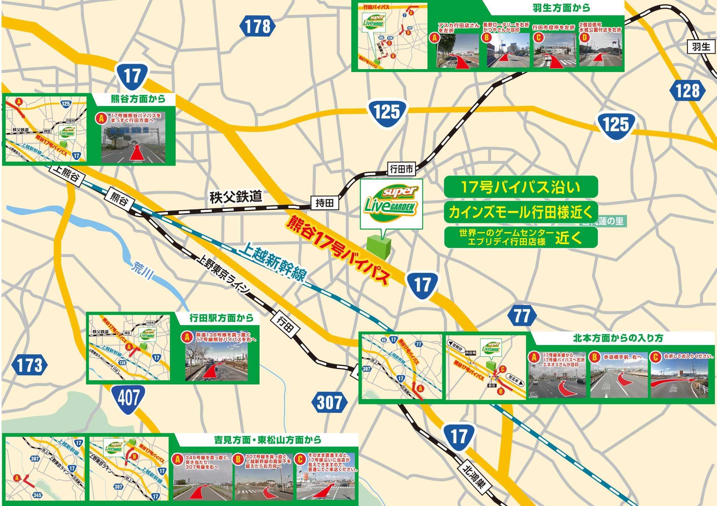 スーパーライブガーデン行田店の地図