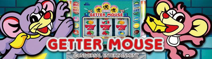マウス 設定 差 ゲッター