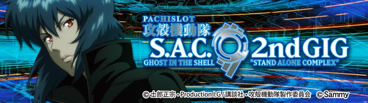 パチスロ攻殻機動隊S.A.C. 2nd GIG