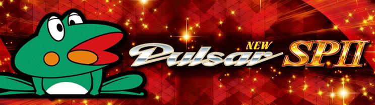ニューパルサーSP II | パチスロ・スペック・導入日・動画