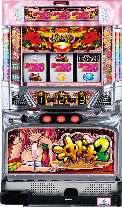 沖ドキ!2-30(アクロス)