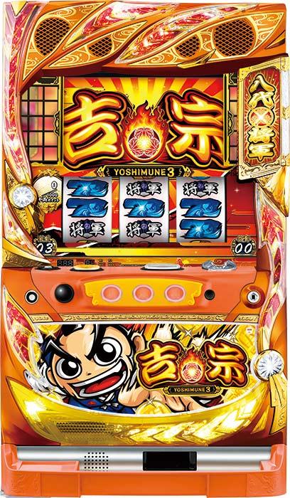 吉宗3(サボハニ)