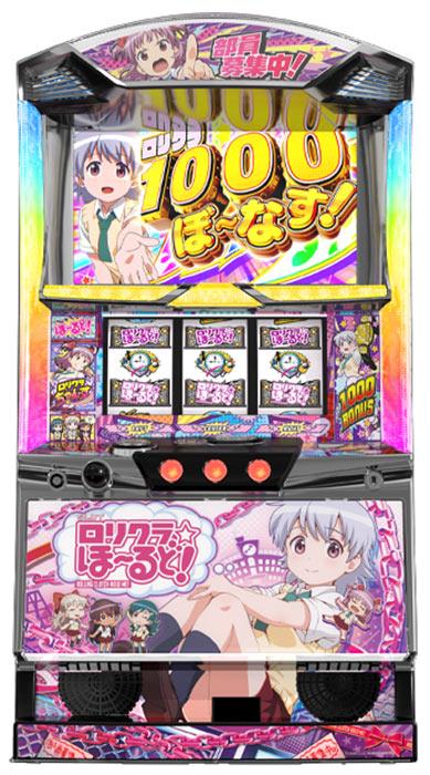 パチスロ ロリクラ☆ほーるど!
