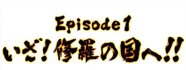 「北斗の拳 修羅の国篇 Episode」の画像検索結果