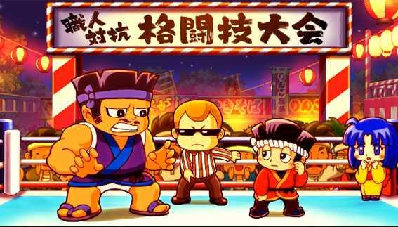 ドンちゃん2の格闘技大会