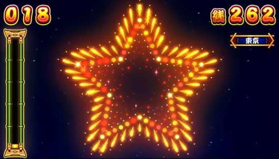 ドンちゃん2の星