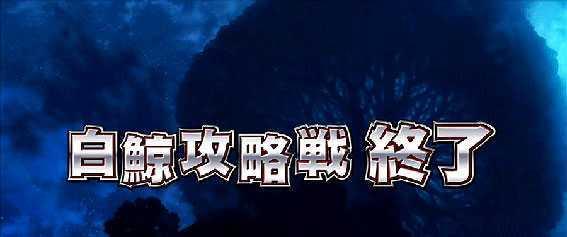 Re:ゼロから始める異世界生活(リゼロ スロット)の白鯨攻略戦終了画面《設定3以上》