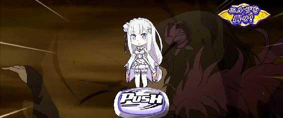 Re:ゼロから始める異世界生活(リゼロ スロット)のキャラクターPUSH