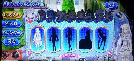 Re:ゼロから始める異世界生活(スロットリゼロ)のキャラカスタム画面