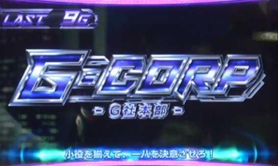 鉄拳4 G-CORP