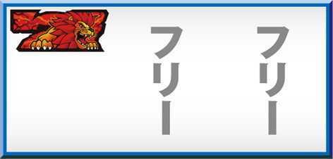 猛獣王の左リール枠上~上段に 17番の赤7