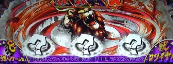 猛獣王のステップ1「0ナビ」