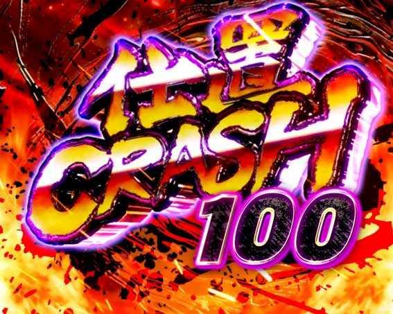 P必殺仕置人の仕置CRASH100