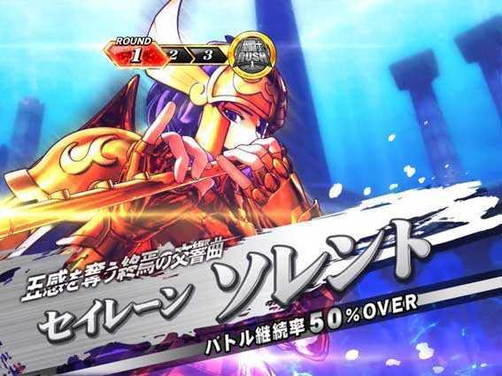 聖闘士星矢 セイントセイヤ 海皇覚醒の海将軍激闘のソレント