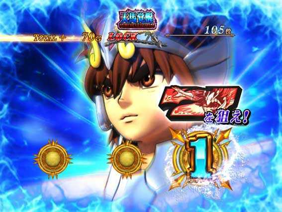 聖闘士星矢 セイントセイヤ 海皇覚醒の聖闘士RUSHの天馬覚醒中のカットイン
