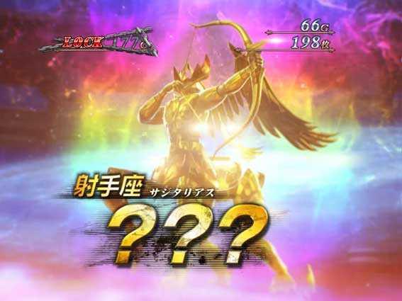 聖闘士星矢 セイントセイヤ 海皇覚醒の聖闘士RUSHの聖闘士アタックの射手座の聖衣