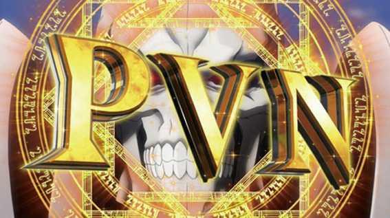 オーバーロード PVN