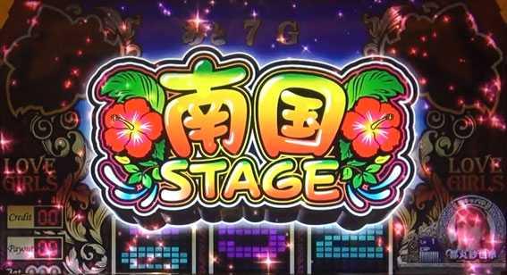 ラブ嬢2の南国ステージ