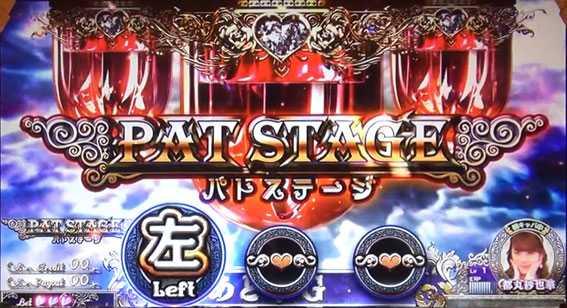 ラブ嬢2のパトステージ