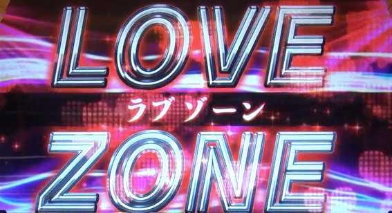 ラブ嬢2のラブゾーン